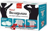 Прокладки гигиенические для области подмышек Enjee Mini, 120ммх110мм 7 пар (430710) 108404521