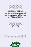 Нагуевский Д.И. Библиография по истории римской литературы в России с 1709 по 1889 г.