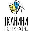 Интернет-магазин «Тканини по Україні»