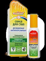 Спрей дезодорант-антиперспирант для стоп - Биокон Доктор Биокон