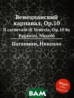 Паганини Никколо Венецианский карнавал, Op.10