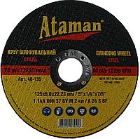 Круг Атаман 125х6мм зачистной