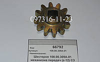 Шестерня 108.00.309А-01 механизма передач (СЗ) z=12