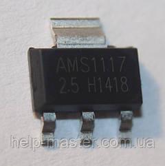 AMS1117-2,5; (SOT223)