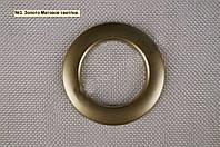 Люверсы для штор, гардин №3 - золото матовое светлое (55/35)