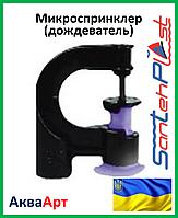 Микроспринклер (дождеватель) 2,0 Кг