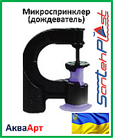 Микроспринклер (дождеватель) 2,5 Кг