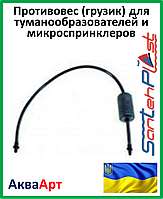 Противовес (грузик) для туманообразователей и микроспринклеров