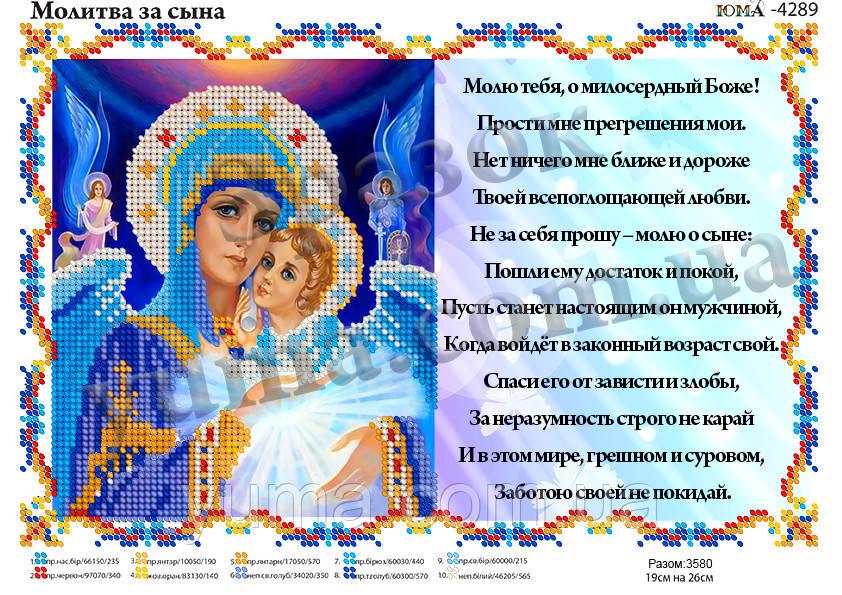"""Схема для вышивки бисером """"Молитва за сына"""" (рус)"""