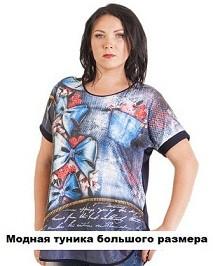 Турецкие женские туники больших размеров продажа в Украине