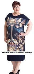 Женское платье большого размера продажа в интернет магазине