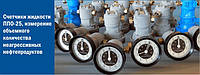 Счетчик топлива для бензовоза топливозаправщика  ШЖУ-25 ППО-25