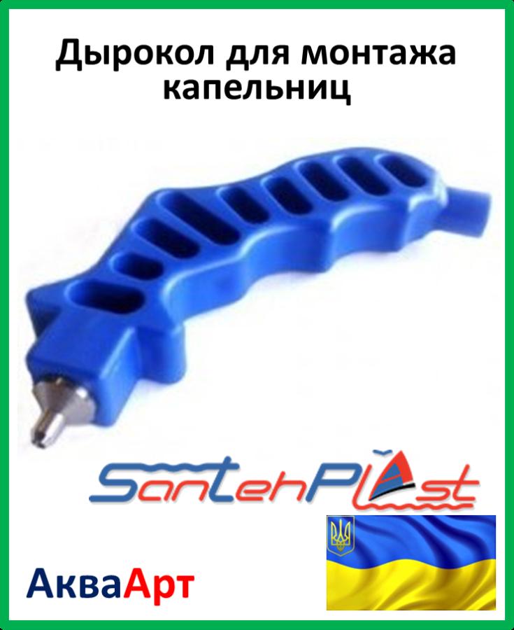 Дырокол для монтажа капельниц D 3 мм. - АкваАрт в Харькове