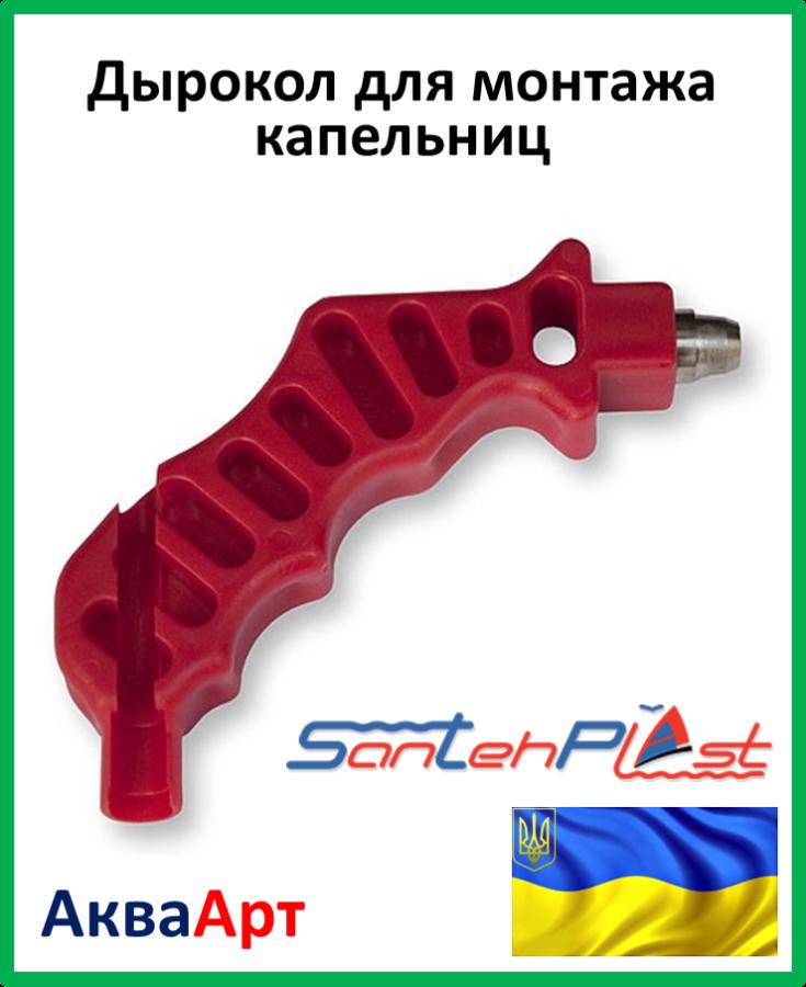 Дырокол для монтажа капельниц D 8 мм. - АкваАрт в Харькове