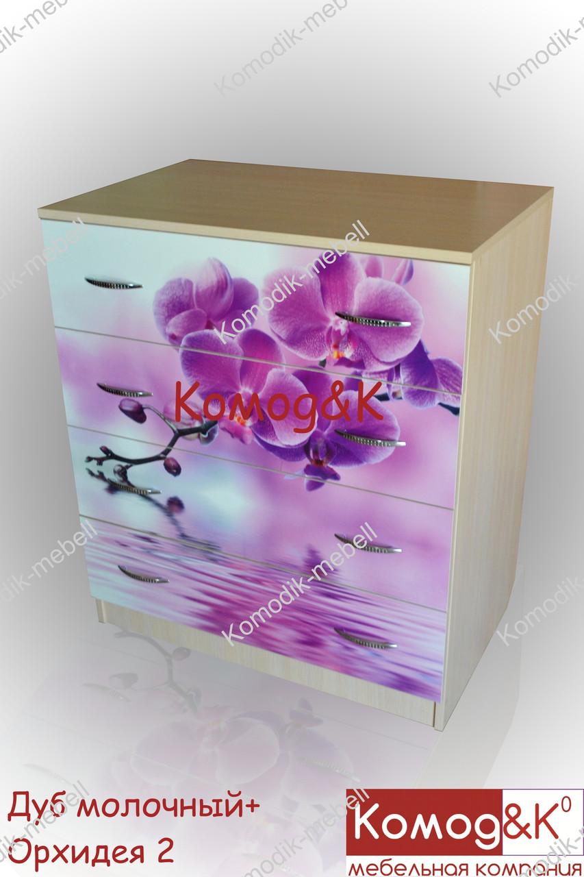 Комод ДСП 4 ящика Дуб молочный +Орхидеи