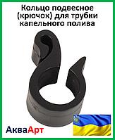 Кольцо подвесное (крючок) для трубки капельного полива