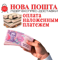Условия оплаты и доставки