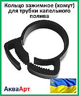Кольцо зажимное (хомут) для трубки капельного полива