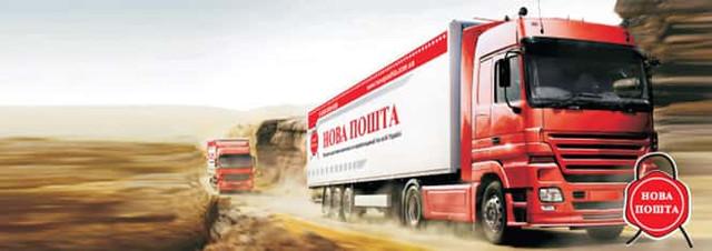 Доставка товаров по всей Украине