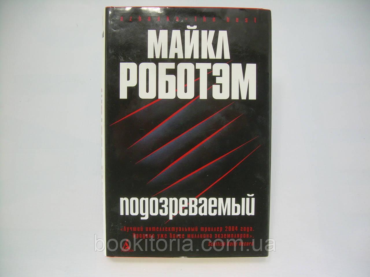 Роботэм М. Подозреваемый (б/у).