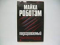 Роботэм М. Подозреваемый (б/у)., фото 1
