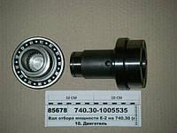 Вал отбора мощности Е-2 на 740.30 под болты 10мм, с подш. (пр-во КАМАЗ), 740.30-1005535
