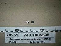 Ввертыш коленвала (пр-во КАМАЗ), 740.1005535