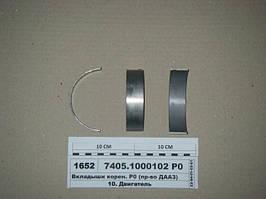 Вкладыши корен. Р0 (пр-во ДААЗ 740.60Д), 7405.1000102 Р0
