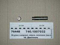 Втулка направл. впуск. клапана (пр-во КАМАЗ), 740.1007032