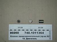 Клапан предохранительный (пр-во КАМАЗ), 740.1011364