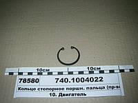 Кольцо стопорное поршн. пальца (ТДК, Челны), 740.1004022