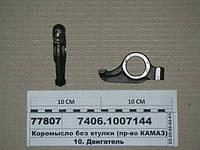 Коромысло без втулки (пр-во КАМАЗ), 7406.1007144