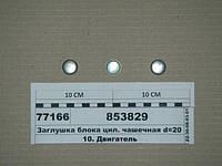 Заглушка блока цил. чашечная d=20 (пр-во КАМАЗ), 853829