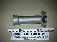 Патрубок маслоналивной в сб. (пр-во КАМАЗ), 740.1009135-20
