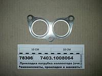 Прокладка патрубка коллектора (очки) (пр-во КАМАЗ), 7403.1008064