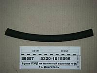 Рукав ПЖД от наливной воронки Ф16х300 (РФ), 5320-1015095