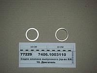 Седло клапана выпускного (пр-во КАМАЗ), 7406.1003110