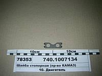 Шайба стопорная крепления стойки коромысел (пр-во КАМАЗ), 740.1007134