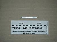 Шпилька коромысла (пр-ва КАМАЗ), 740.1007108-01
