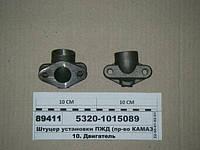 Штуцер установки ПЖД (пр-во КАМАЗ), 5320-1015089