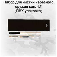Набор для чистки пневматической винтовки кал. 4,5 (ПВХ упаковка, шомпол, 2 ерша, вишер) арт 04034