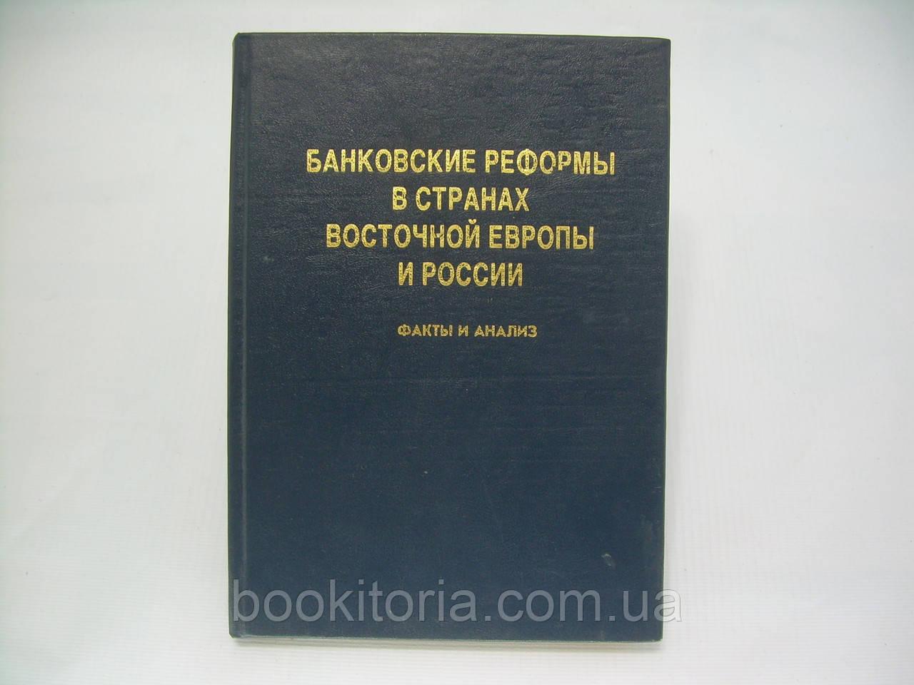 Банковские реформы в странах восточной Европы и России. Факты и анализ (б/у).
