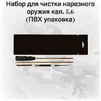 Набор для чистки нарезного оружия кал. 5,6 (ПВХ упаковка, шомпол, 2 ерша, вишер) арт 05034