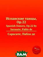 Сарасате Пабло де Испанские танцы, Op.22