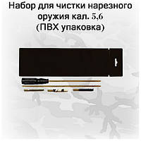 Набор для чистки винтовки кал. 5,6 (ПВХ упаковка, шомпол, 3 ерша) арт 05001