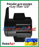 """Разъём для рукава «Lay Flat» 1/2"""" внутренняя резьба"""
