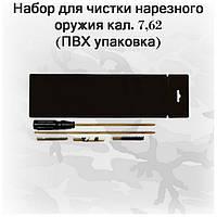 Набор для чистки нарезного оружия 7,62 (ПВХ упаковка, шомпол, 3 ерша) арт 07001