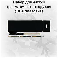Набор для чистки травматического пистолета калибра 6 мм (ПВХ упаковка, шомпол, 2 ерша, вишер) арт 06034