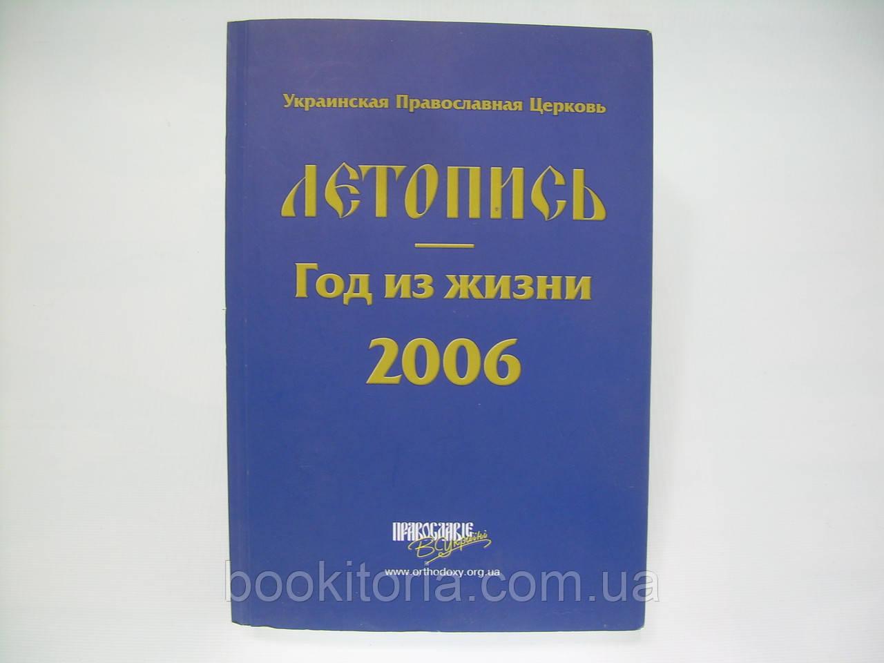 Украинская Православная Церковь. Летопись. Год из жизни 2006 (б/у).