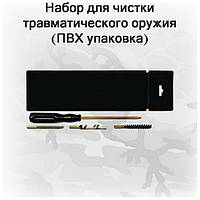 Набор для чистки травматического оружия калибра 6 мм (ПВХ упаковка, шомпол, 3 ерша) арт 06001